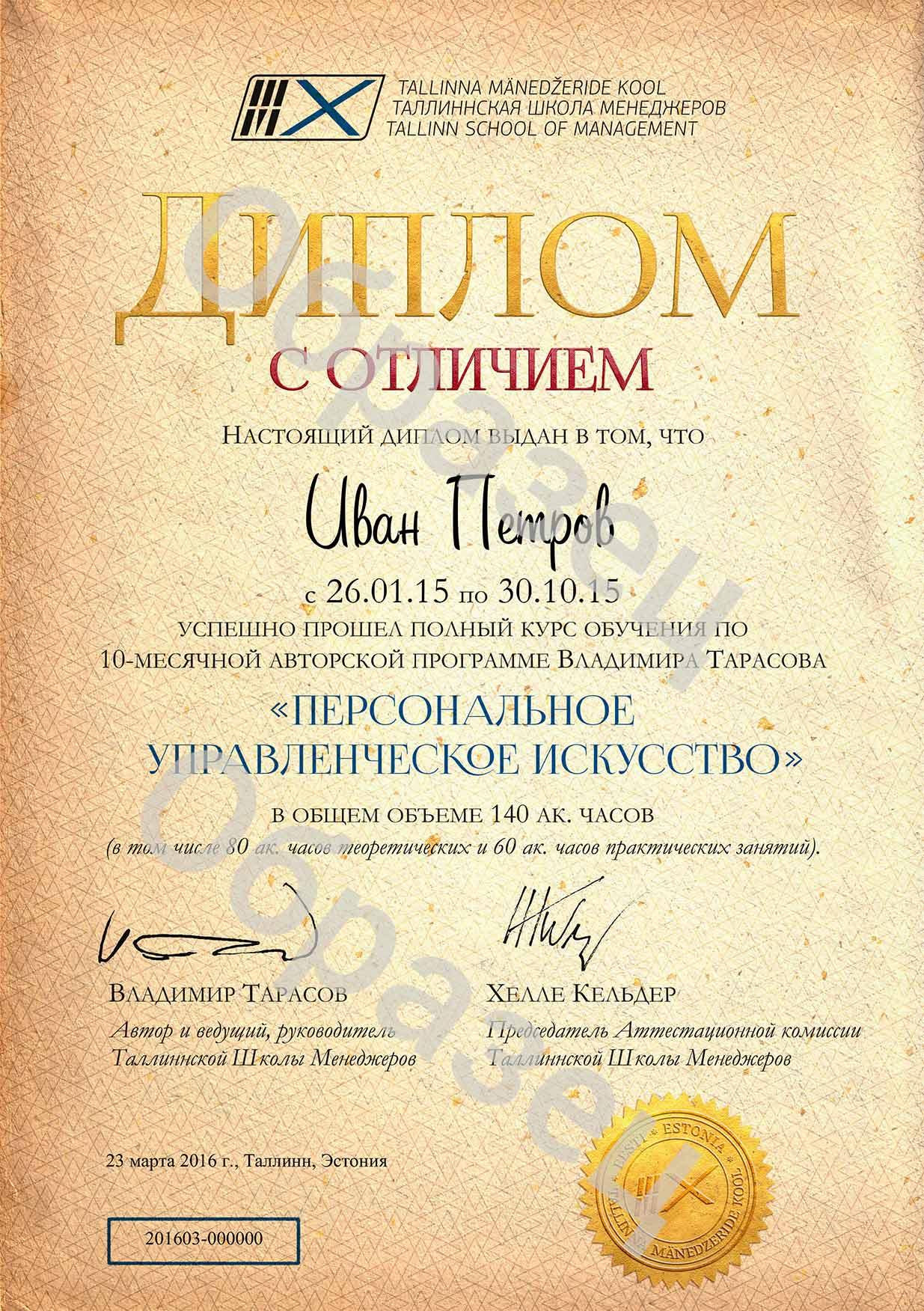 Cum laude diploma example